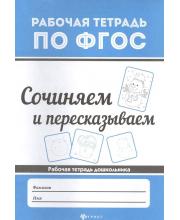Рабочая тетрадь Сочиняем и пересказываем Издание 2-е Белых В.А.