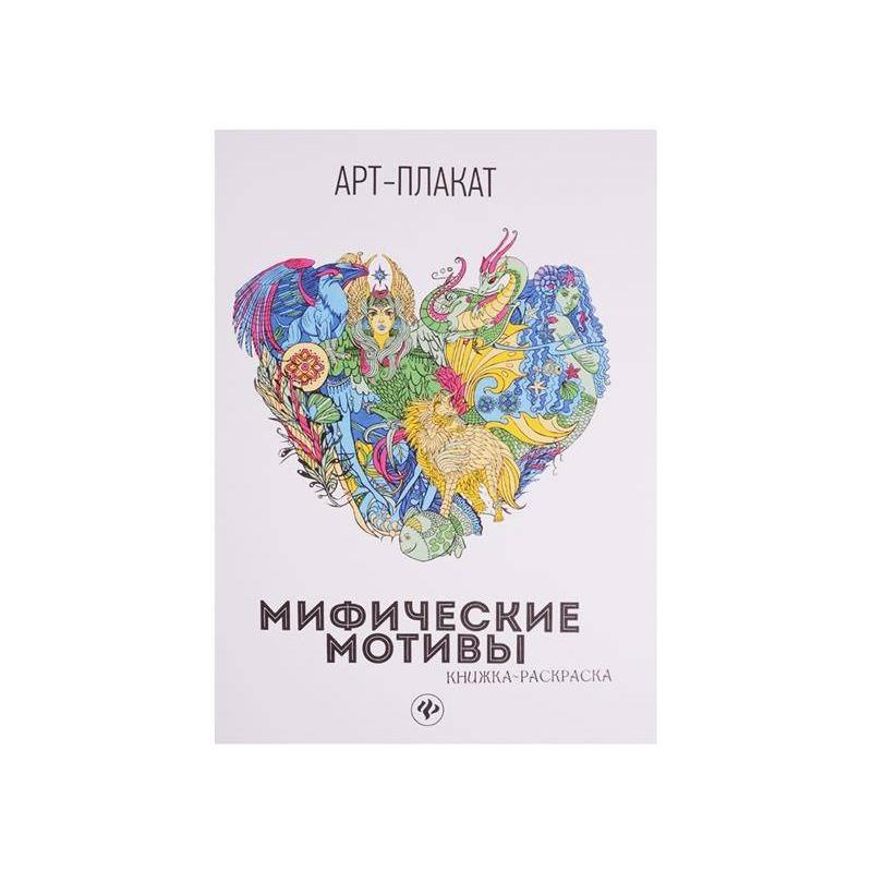 ТД Феникс Раскраска Мифические мотивы феникс плакат раскраска сказочный зоопарк