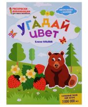 Развивающая книжка-раскраска с наклейками Угадай цвет Ульева Е.