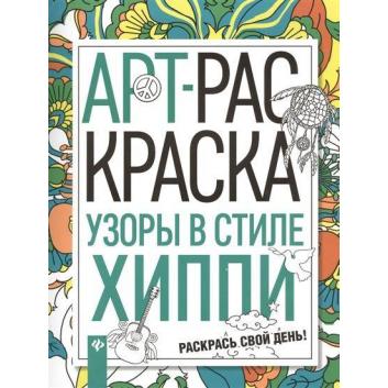 Книги и развитие, Раскраска Узоры в стиле хиппи ТД Феникс 118906, фото