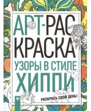 Книжка-раскраска Узоры в стиле хиппи