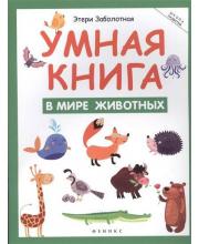 Умная книга В мире животных Заболотная Э. ТД Феникс