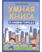 Умная книга В нашем городе Издание 2-е Заболотная Э.