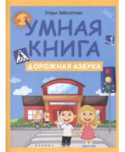 Умная книга Дорожная азбука Издание 2-е Заболотная Э.