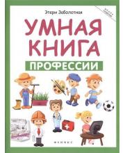 Умная книга Профессии Издание 2-е Заболотная Э.