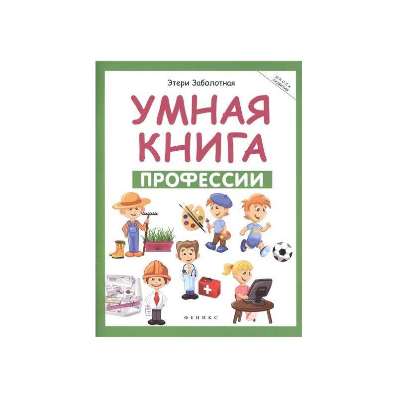 ТД Феникс Умная книга Профессии Издание 2-е Заболотная Э. golf 3 td 2011