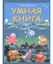 Умная книга Тайны подводного мира Издание 2-е Заболотная Э.