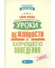 Книга Уроки вежливости и хорошего поведения Ульева Е.А.