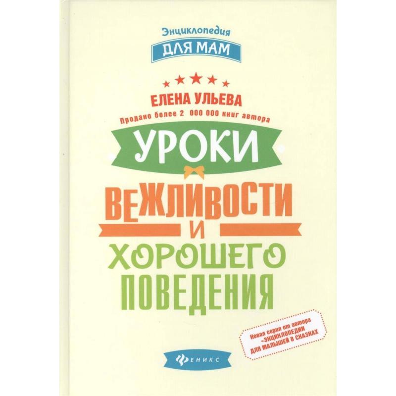 ТД Феникс Книга Уроки вежливости и хорошего поведения Ульева Е.А. golf 3 td 2011