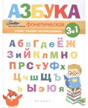 Фонетическая азбука Субботина Е.А.