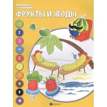 Книги и развитие, Книжка-раскраска по номерам Фрукты и ягоды Бахурова Е. ТД Феникс 118922, фото