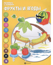 Книжка-раскраска по номерам Фрукты и ягоды Бахурова Е. ТД Феникс