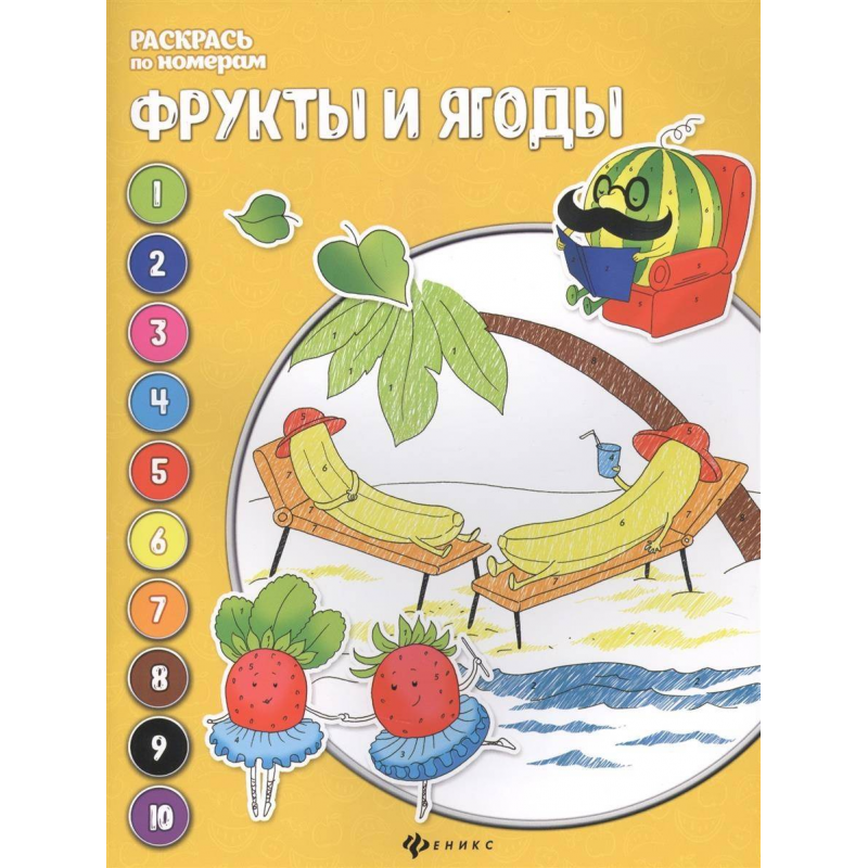 Книжка-раскраска по номерам Фрукты и ягоды Бахурова Е.