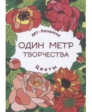 Книжка-раскраска Цветы