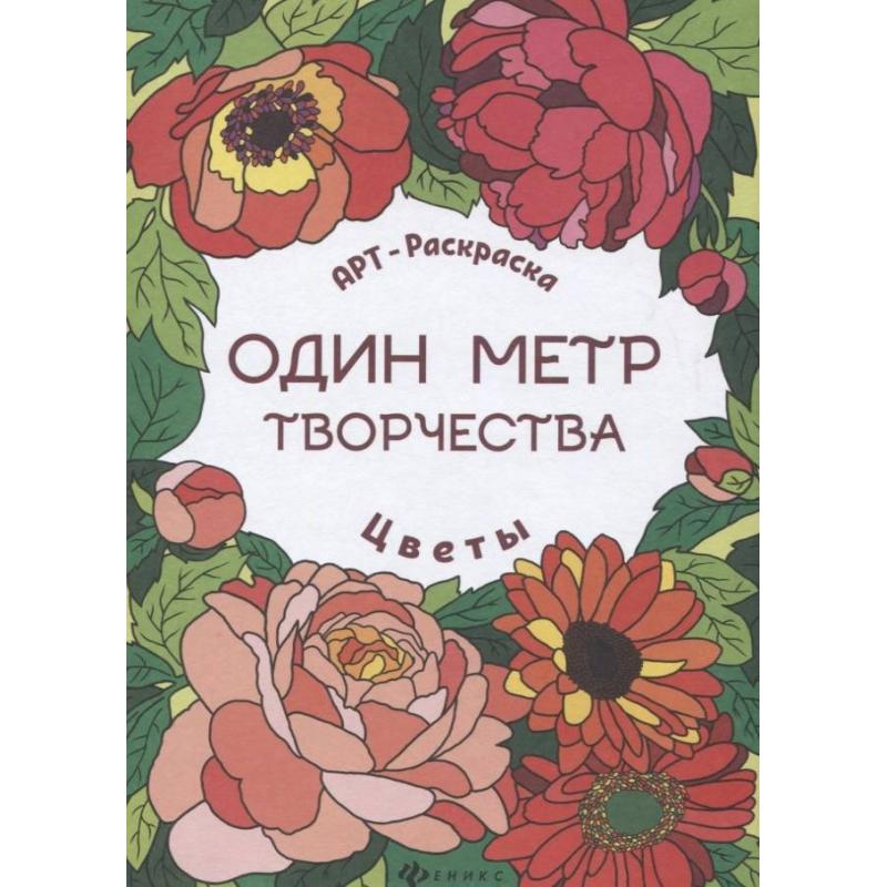 ТД Феникс Книжка-раскраска Цветы феникс книжка раскраска веселые игры