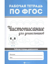 Рабочая тетрадь Чистописание для дошкольников Издание 2-е