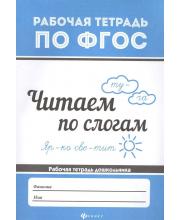 Рабочая тетрадь Читаем по слогам Издание 2-е Белых В.А.
