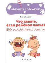 Книга Что делать если ребенок плачет. 200 эффективных советов Ульева Е.А.
