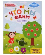 Развивающая книжка-раскраска с наклейками Что мы едим Ульева Е.
