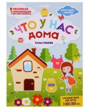 Развивающая книжка-раскраска с наклейками Что у нас дома Ульева Е.