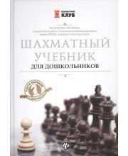 Шахматный учебник для дошкольников Волкова Е.И. ТД Феникс