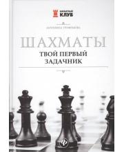 Книга Шахматы. Твой первый задачник Трофимова А.