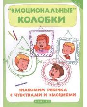 Книга Эмоциональные колобки. Знакомим ребенка с чувствами и эмоциями Суздалева М.