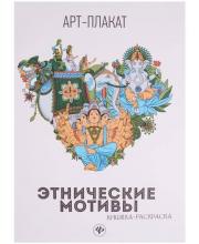 Книжка-раскраска Этнические мотивы