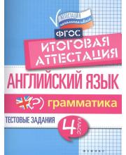 Пособие Английский язык Итоговая аттестация 4 класс Грамматика Степанов В.Ю. ТД Феникс
