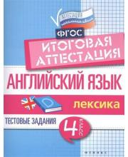 Пособие Английский язык Итоговая аттестация 4 класс Лексика Издание 2-е Степанов В.Ю.