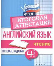 Пособие Английский язык Итоговая аттестация 4 класс Чтение Издание 2-е Степанов В.Ю.