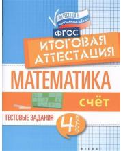 Пособие Математика Итоговая аттестация 4 класс Счет Издание 2-е Буряк М.В.