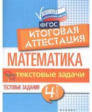 Пособие Математика Итоговая аттестация 4 класс Текстовые задачи Буряк М.В. ТД Феникс