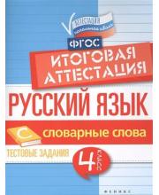 Пособие Русский язык Итоговая аттестация 4 класс Словарные слова Издание 2-е Маханова Е.А.