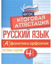 Пособие Русский язык Итоговая аттестация 4 класс Фонетика Орфоэпия Издание 2-е Маханова Е.А.