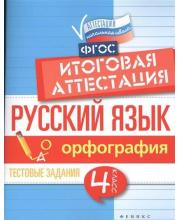 Пособие Русский язык Итоговая аттестация 4 класс Орфография Маханова Е.А.