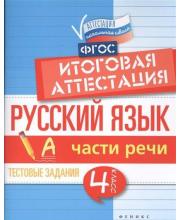 Пособие Русский язык Итоговая аттестация 4 класс Части речи Маханова Е.А.