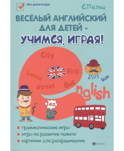 Пособие Веселый английский для детей Учимся играя! Пельц С. ТД Феникс