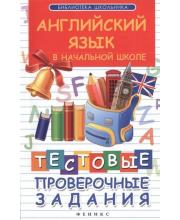 Английский язык в начальной школе Тестовые проверочные задания Степанов В.Ю. ТД Феникс