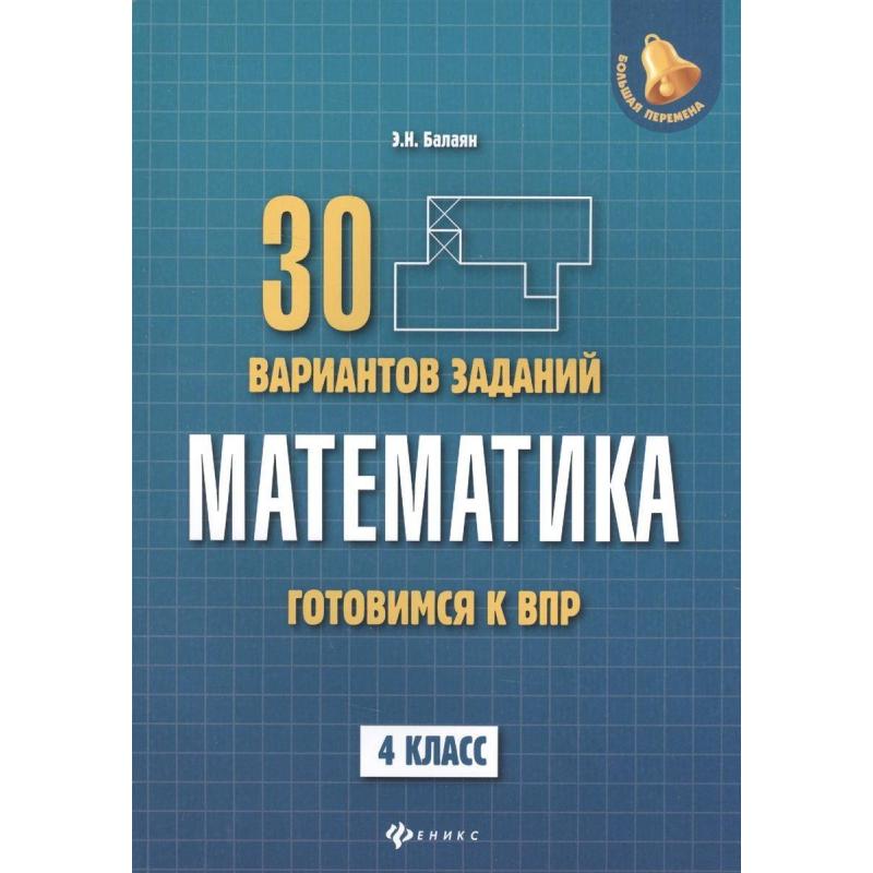 ТД Феникс Пособие Математика Готовимся к Всероссийской проверочной работе 30 вариантов заданий 4 класс Балаян Э.Н. golf 3 td 2011