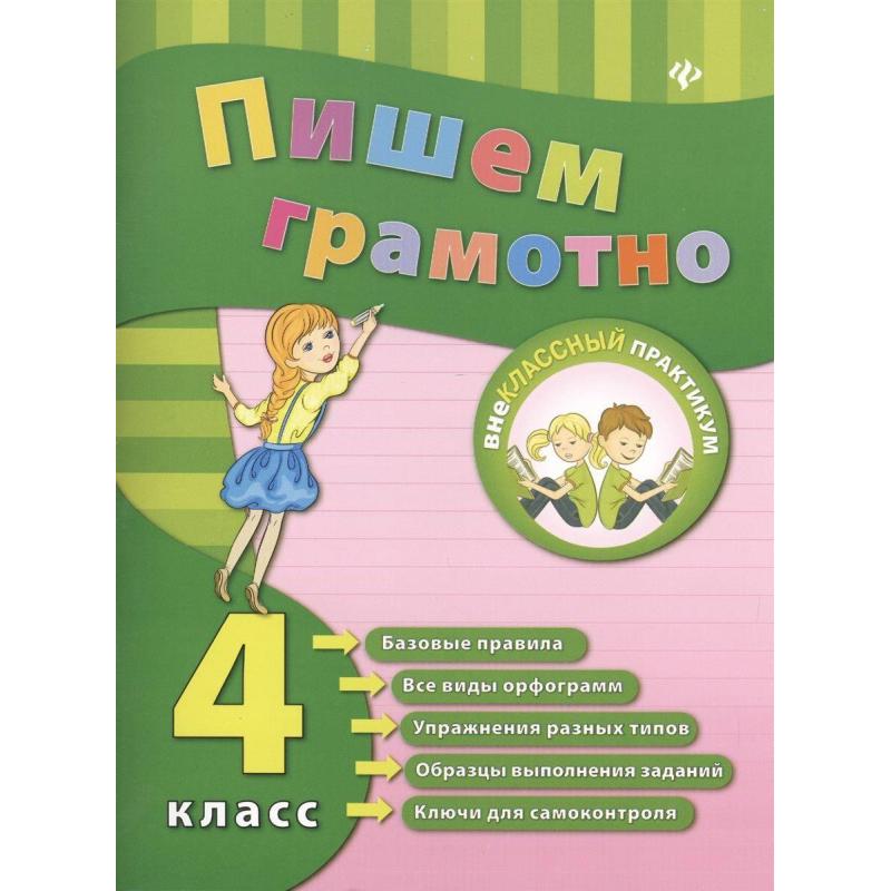 ТД Феникс Пособие Пишем грамотно 4 класс Издание 2-е Сучкова И.Ю.