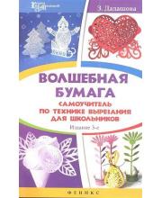 Самоучитель по технике вырезания для школьников Волшебная бумага Издание 4-е Дадашова З.Р.