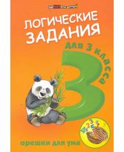 Логические задания для 3 класса Орешки для ума Ефимова И.В. ТД Феникс