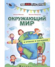 Книга Окружающий мир в стихах и загадках Иванова Н.В.