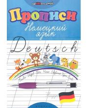 Прописи Немецкий язык Издание 6-е Литкевич Л.Л.
