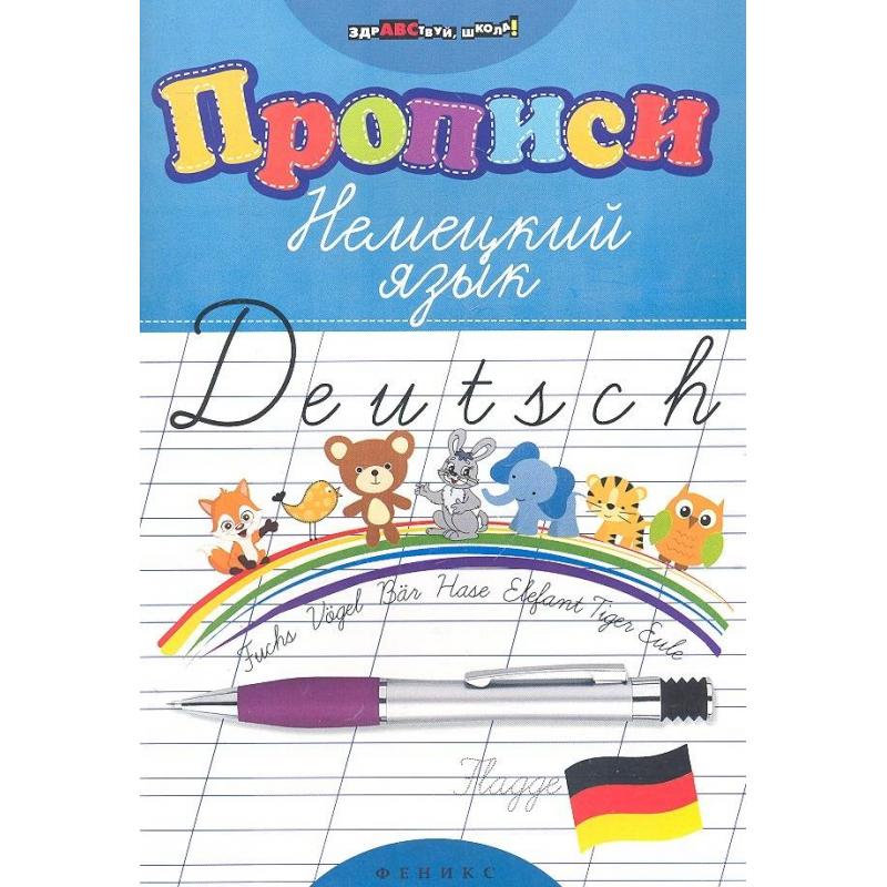 ТД Феникс Прописи Немецкий язык Издание 6-е Литкевич Л.Л. golf 3 td 2011