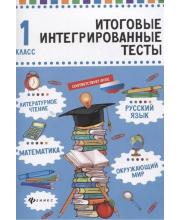 Пособие Русский язык математика литературное чтение окружающий мир 1 класс Буряк М.