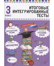 Русский язык математика литературное чтение окружающий мир 3 класс Буряк М. ТД Феникс