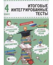 Пособие Русский язык математика литературное чтение окружающий мир 4 класс Буряк М.