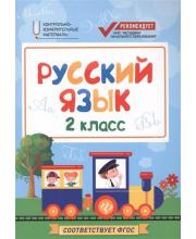 Пособие Русский язык 2 класс Хуснутдинова Ф.